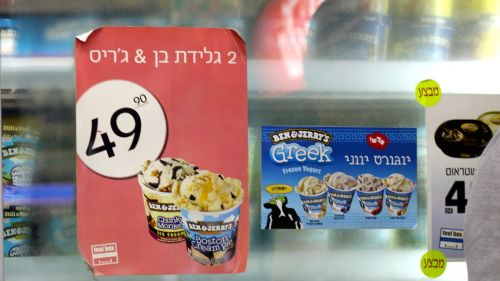 "Ben and Jerry's ice cream in Israel is labeled ""glida,"" the Aramaic word for frost. In modern Hebrew, it means ice cream. (Photo: Daniel Estrin)"